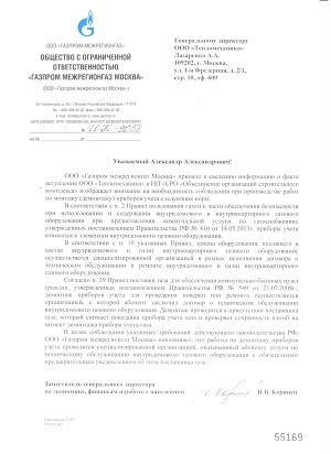 Уведомление о допуске Газпром