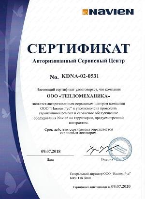Сертификат сервисного центра Navien