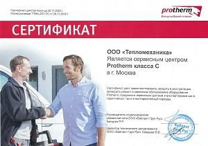 Сертификат сервисного центра Protherm