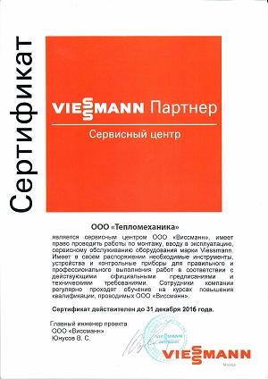 Сертификат сервисного центра Viessmann